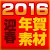 年賀状素材2016/印刷・プリント